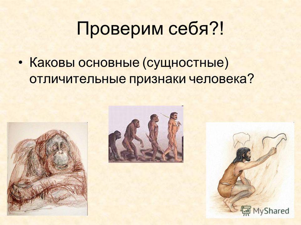 Проверим себя?! Каковы основные (сущностные) отличительные признаки человека?