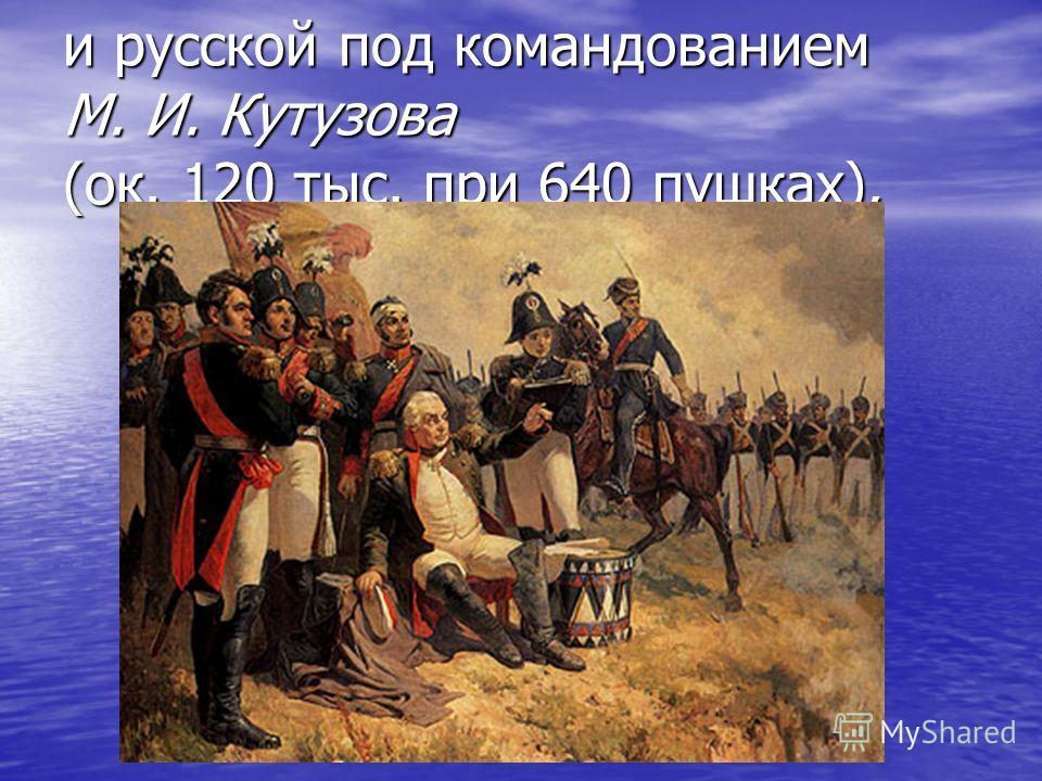 и русской под командованием М. И. Кутузова (ок. 120 тыс. при 640 пушках),