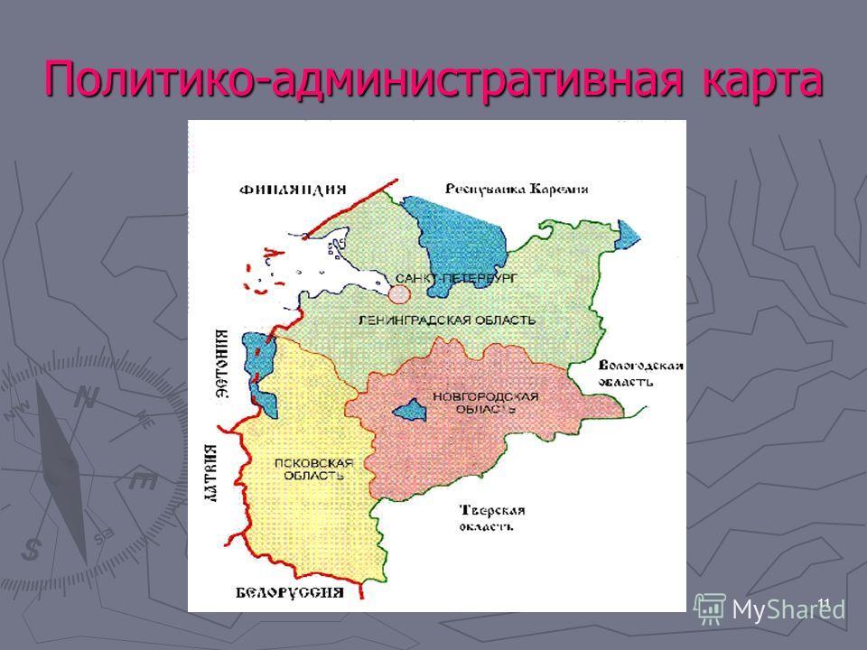 11 Политико-административная карта