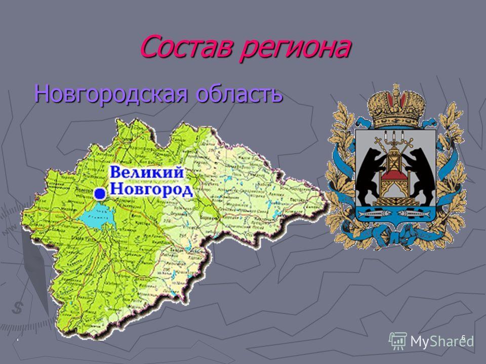 6 Состав региона Новгородская область