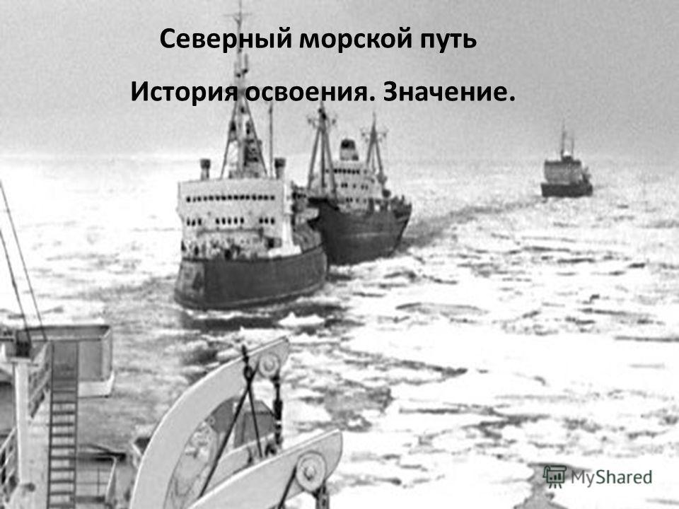 Северный морской путь История освоения. Значение.