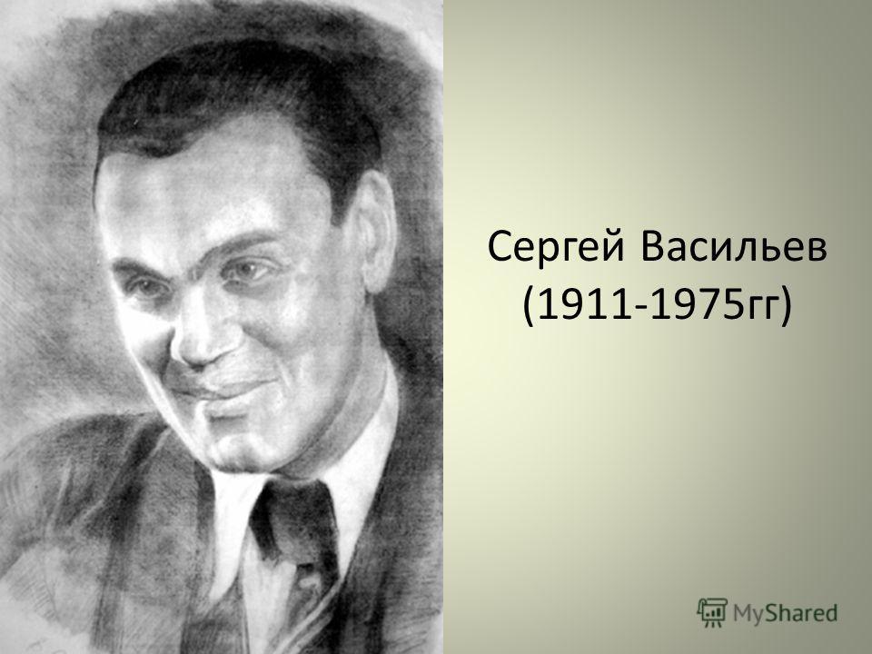 Сергей Васильев (1911-1975гг)