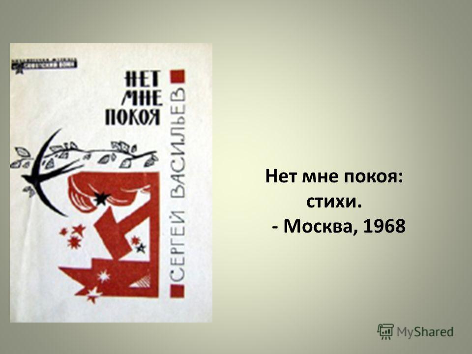 Нет мне покоя: стихи. - Москва, 1968