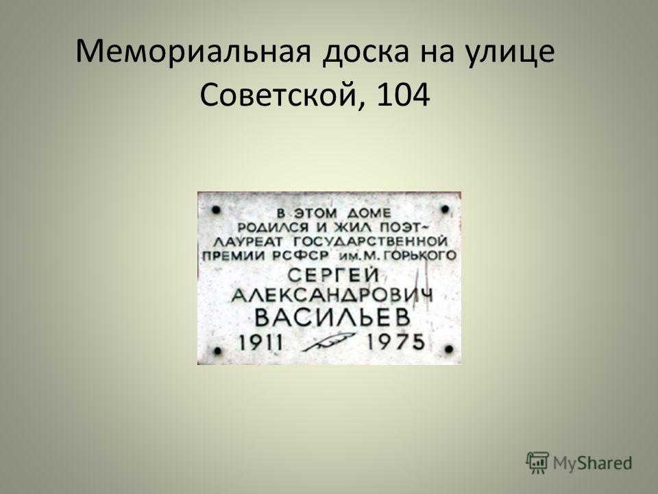 Мемориальная доска на улице Советской, 104