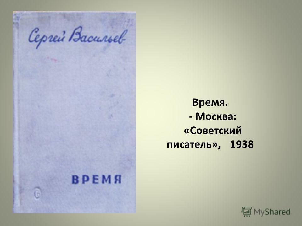 Время. - Москва: «Советский писатель», 1938