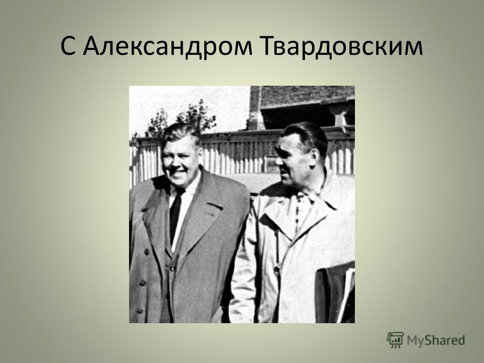 С Александром Твардовским