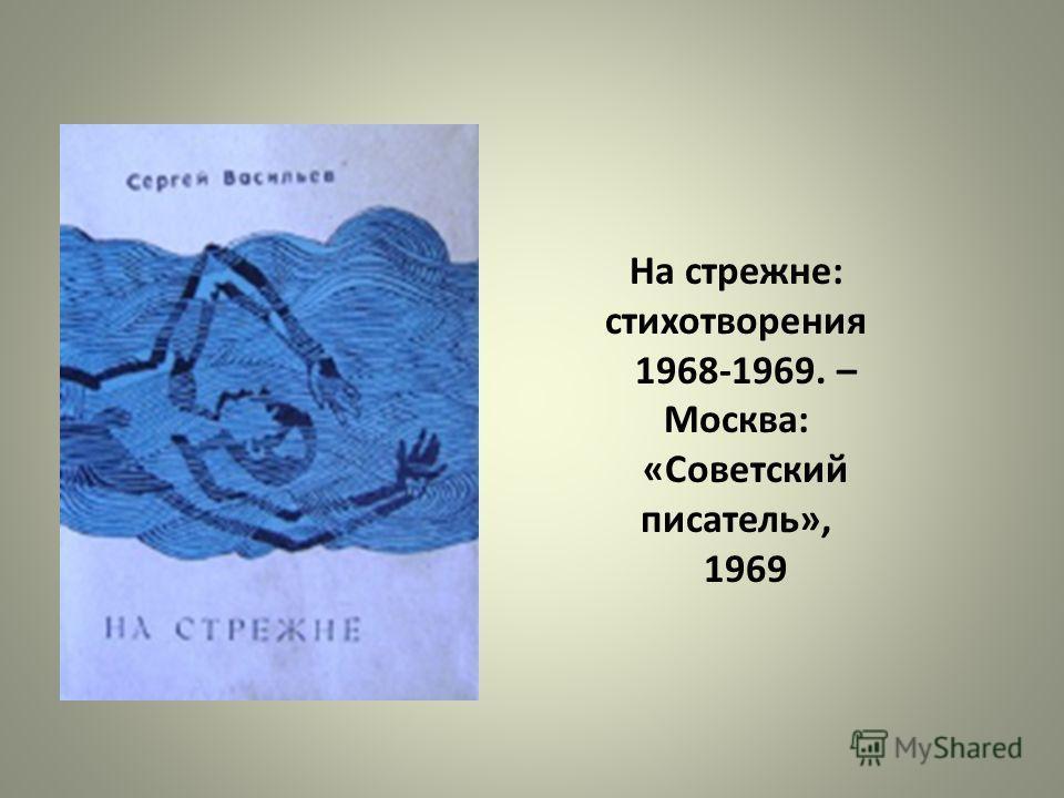На стрежне: стихотворения 1968-1969. – Москва: «Советский писатель», 1969