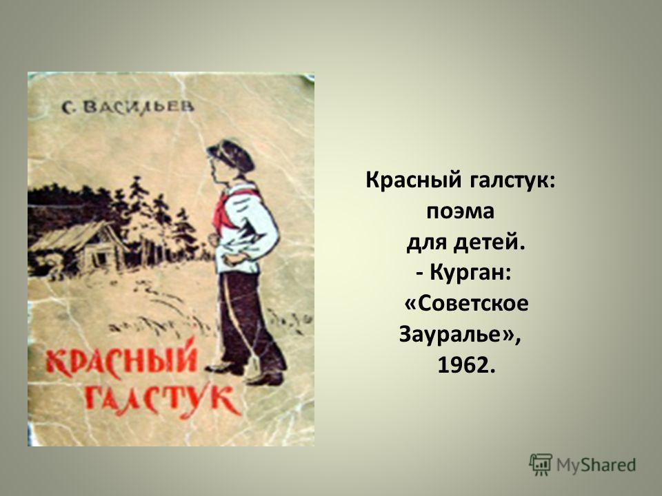 Красный галстук: поэма для детей. - Курган: «Советское Зауралье», 1962.