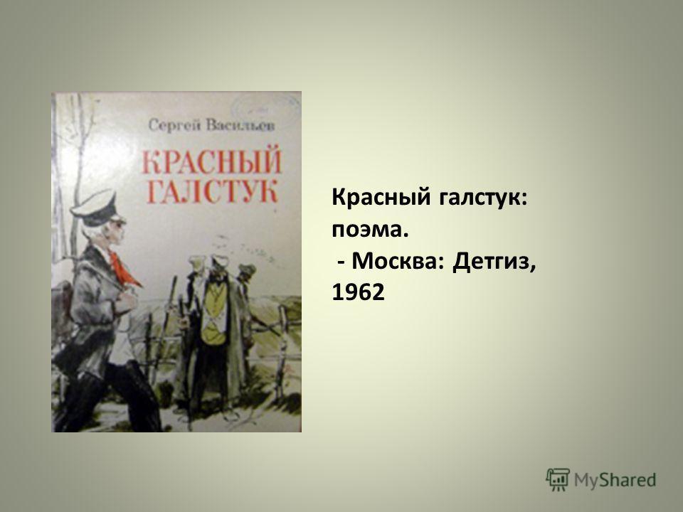 Красный галстук: поэма. - Москва: Детгиз, 1962