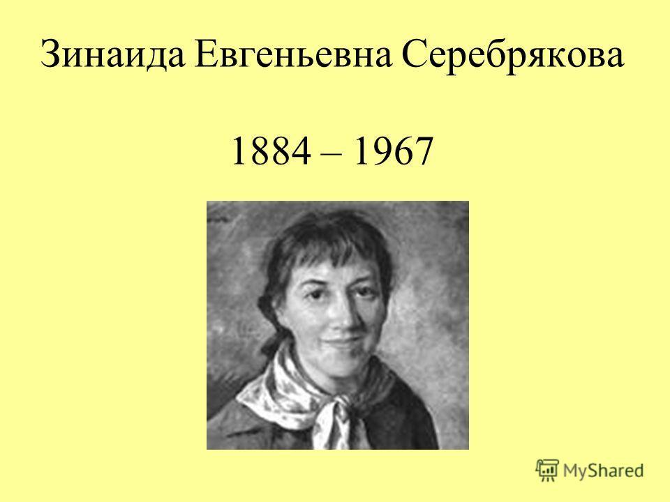 Зинаида Евгеньевна Серебрякова 1884 – 1967