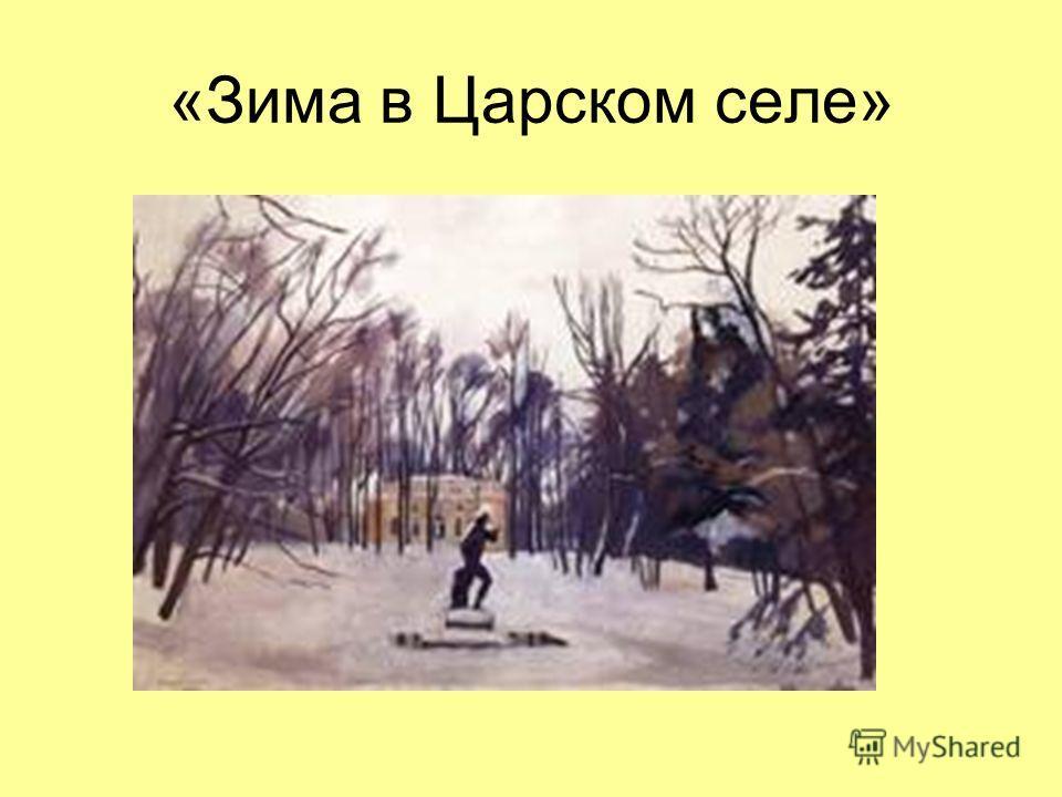 «Зима в Царском селе»