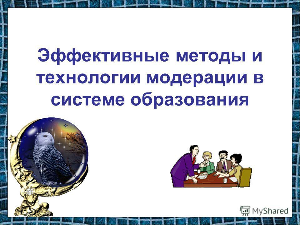 Эффективные методы и технологии модерации в системе образования