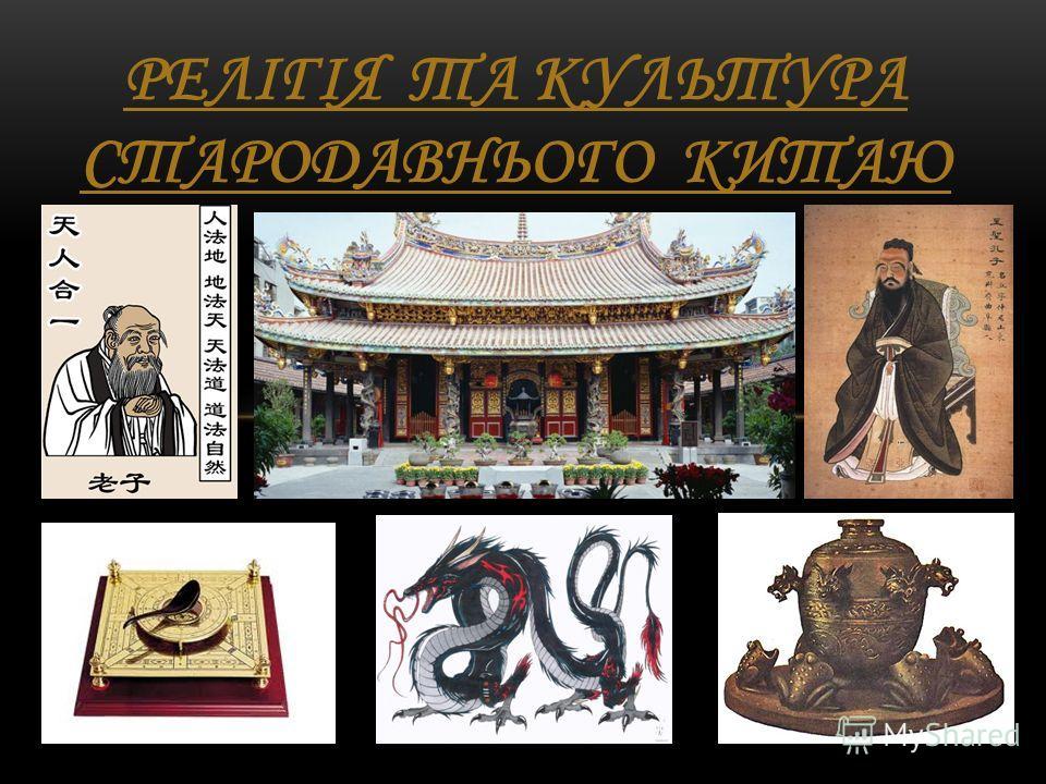Реферат Культура Китая