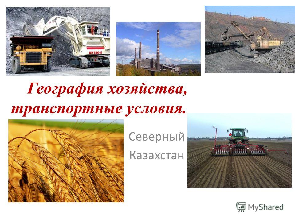 Северный Казахстан География хозяйства, транспортные условия.