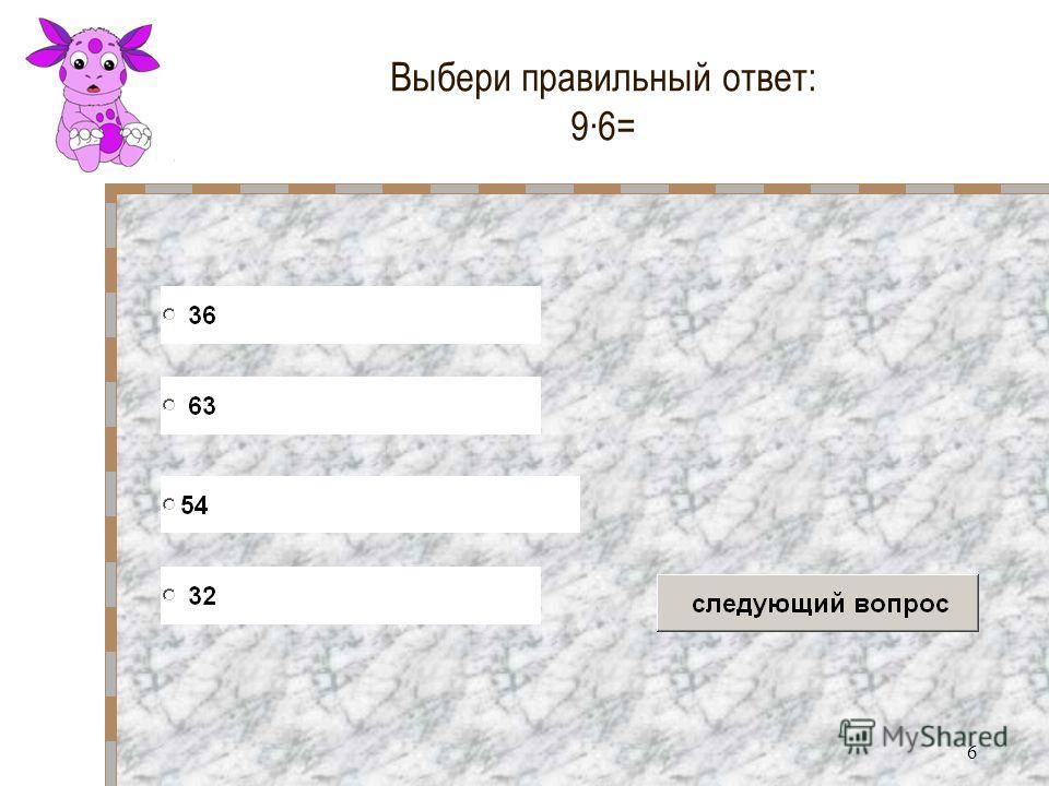 6 Выбери правильный ответ: 96=