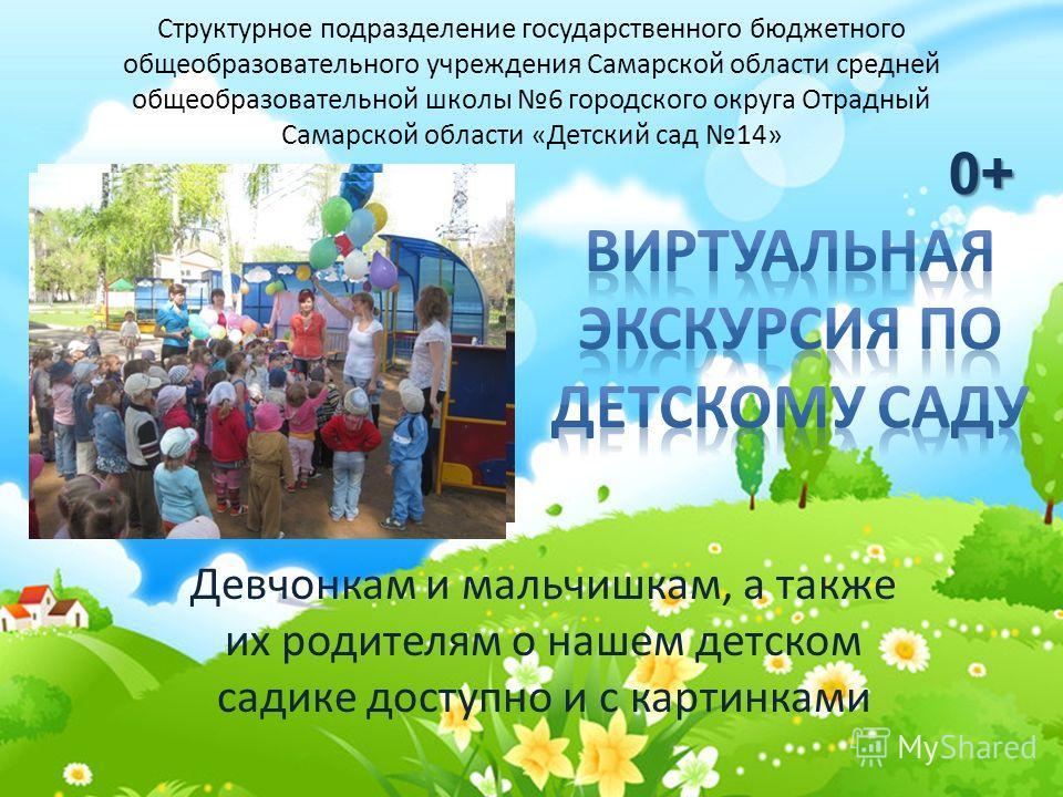 Девчонкам и мальчишкам, а также их родителям о нашем детском садике доступно и с картинками Структурное подразделение государственного бюджетного общеобразовательного учреждения Самарской области средней общеобразовательной школы 6 городского округа
