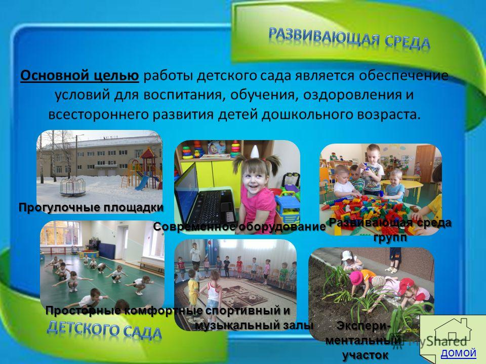 Основной целью работы детского сада является обеспечение условий для воспитания, обучения, оздоровления и всестороннего развития детей дошкольного возраста. Прогулочные площадки Современное оборудование Просторные комфортные спортивный и музыкальный