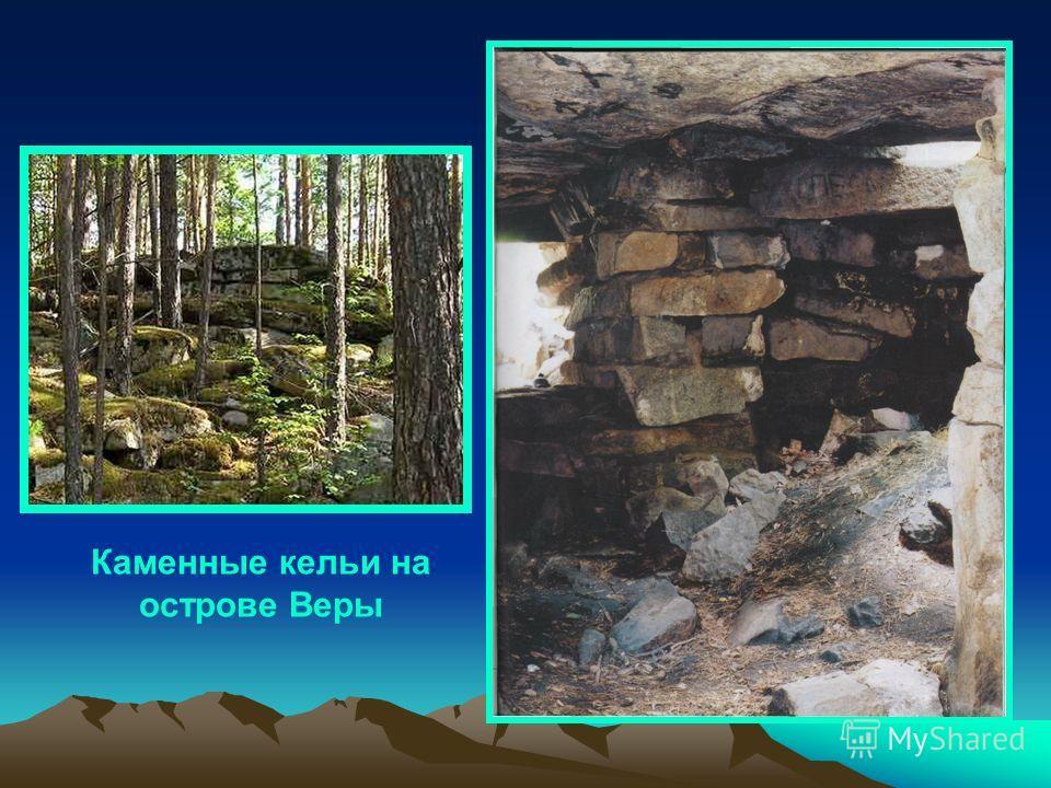 Каменные кельи на острове Веры