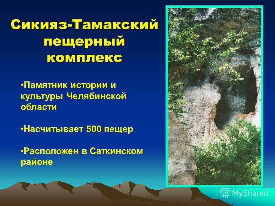 Сикияз-Тамакский пещерный комплекс Памятник истории и культуры Челябинской области Насчитывает 500 пещер Расположен в Саткинском районе