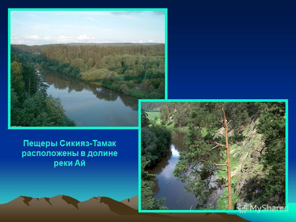 Пещеры Сикияз-Тамак расположены в долине реки Ай