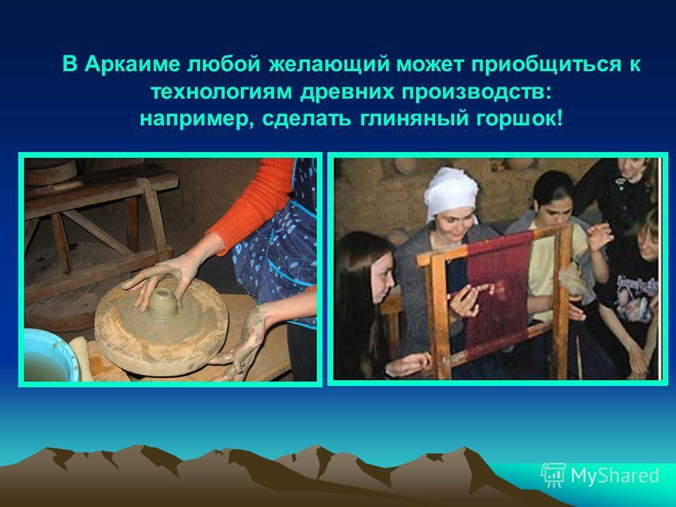 В Аркаиме любой желающий может приобщиться к технологиям древних производств: например, сделать глиняный горшок!