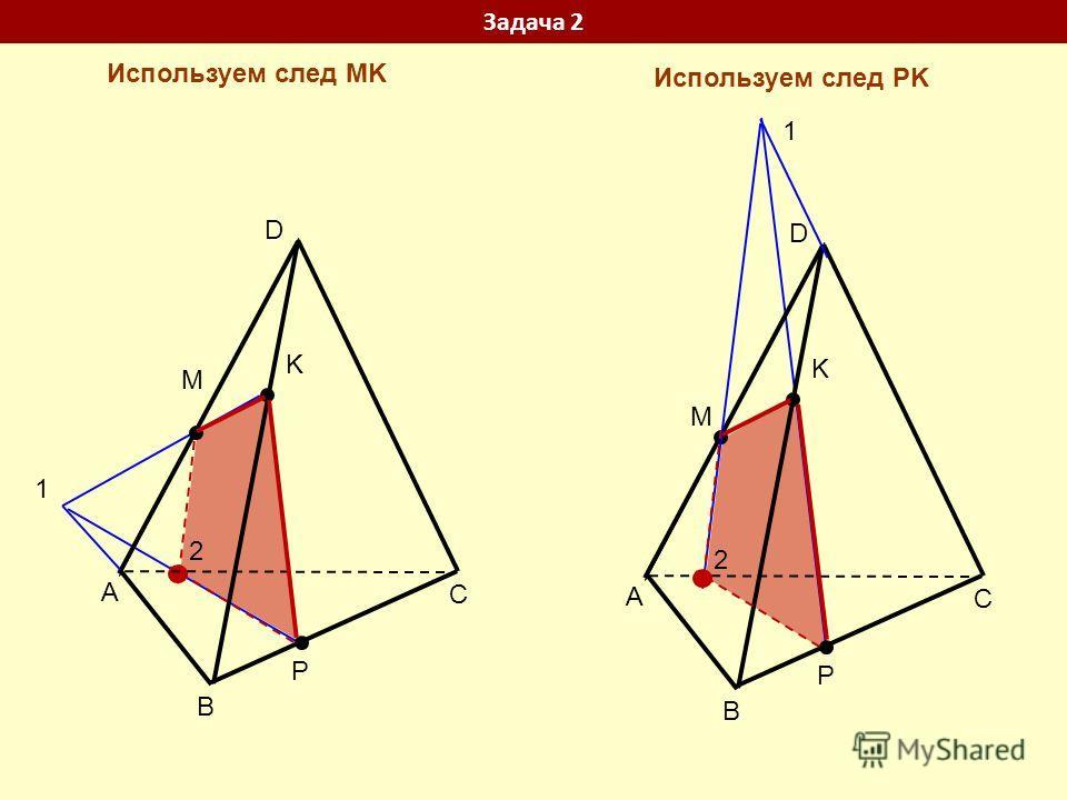 2 C A B D P K M 1 2 C A B D P K M 1 Задача 2 Используем след PK Используем след MK