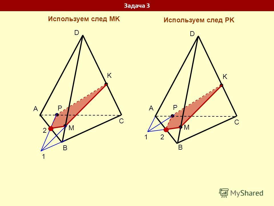 C A B D P K M 2 1 C A B D P K M 21 Задача 3 Используем след PK Используем след MK
