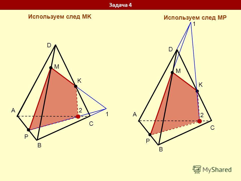 C A B D P K M 2 1 C A B D P K M 2 1 Задача 4 Используем след MP Используем след MK