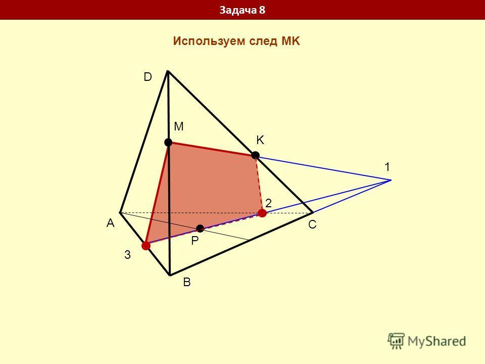 M C A B D P K 2 3 1 Задача 8 Используем след MK