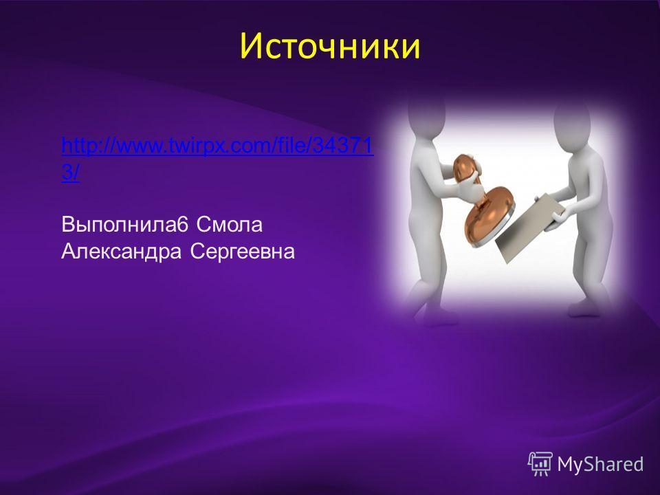 Источники http://www.twirpx.com/file/34371 3/ Выполнила6 Смола Александра Сергеевна