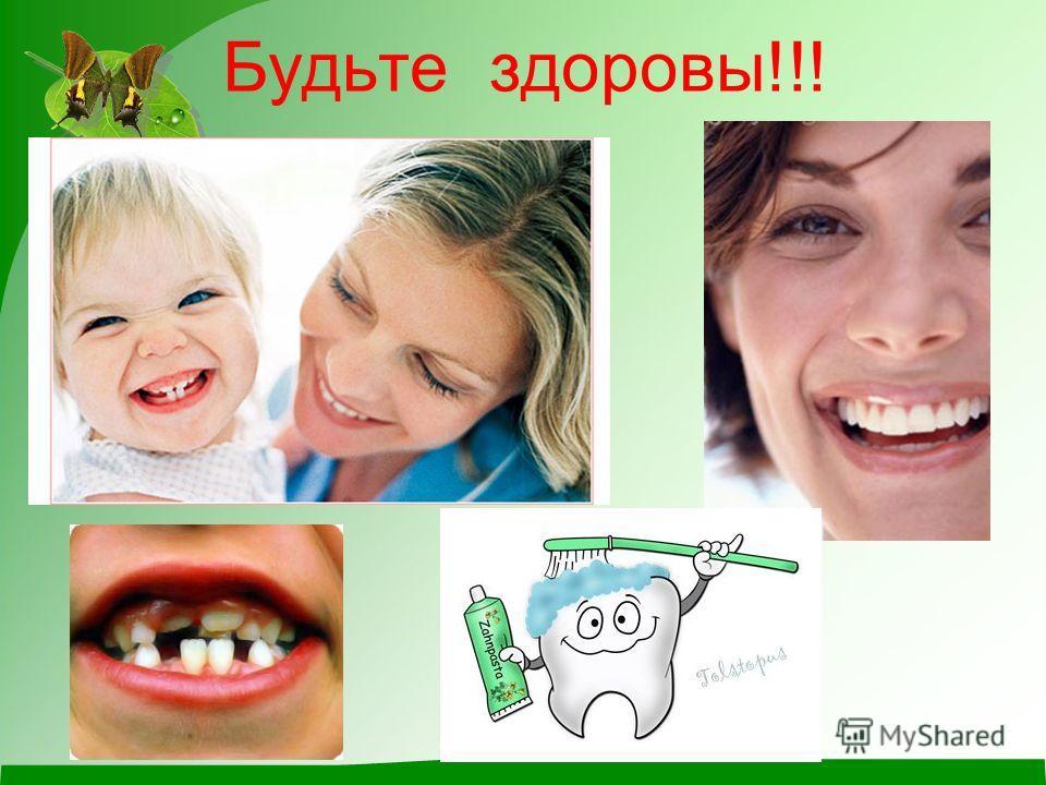 Зубы - как цветы на грядке. Помни! и без лишних слов Содержи их все в порядке, Садовод своих зубов! Зубы - как цветы на грядке. Помни! и без лишних слов Содержи их все в порядке, Садовод своих зубов!