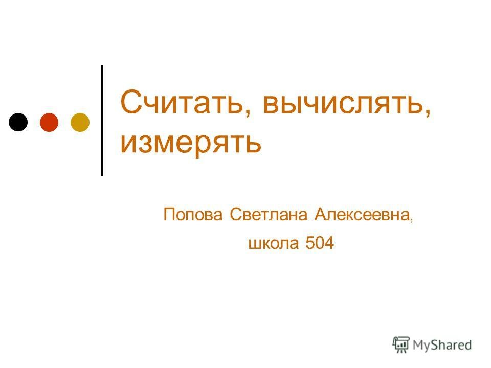 Считать, вычислять, измерять Попова Светлана Алексеевна, школа 504