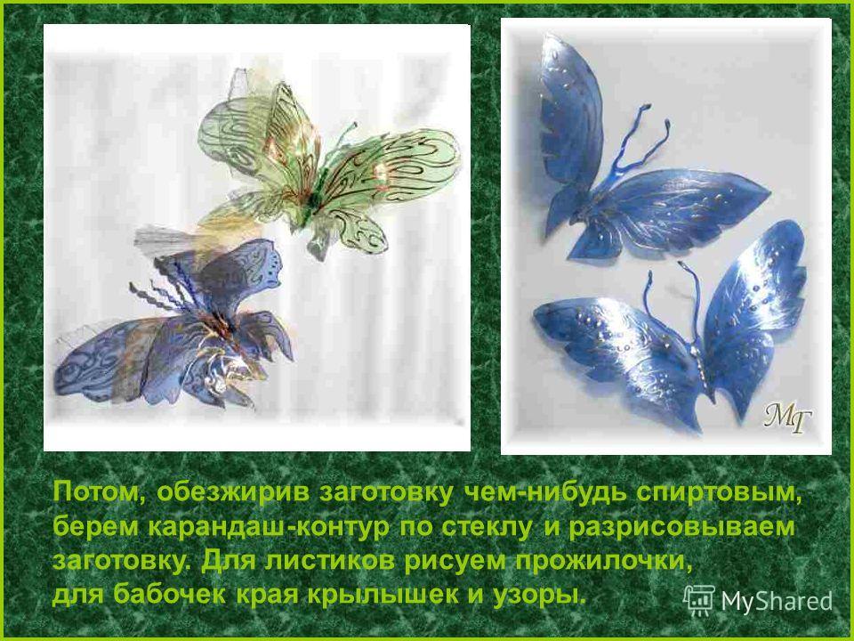 Потом, обезжирив заготовку чем-нибудь спиртовым, берем карандаш-контур по стеклу и разрисовываем заготовку. Для листиков рисуем прожилочки, для бабочек края крылышек и узоры.