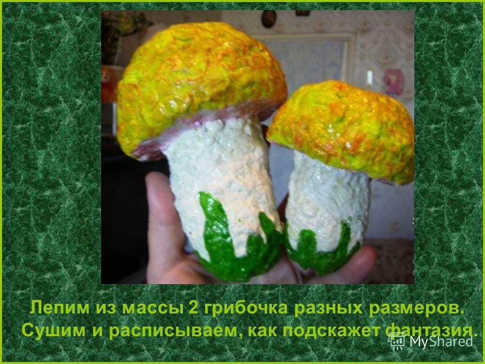 Лепим из массы 2 грибочка разных размеров. Сушим и расписываем, как подскажет фантазия.