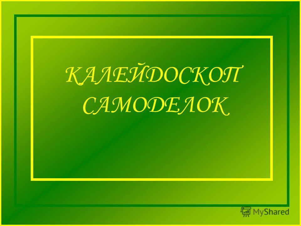 КАЛЕЙДОСКОП САМОДЕЛОК