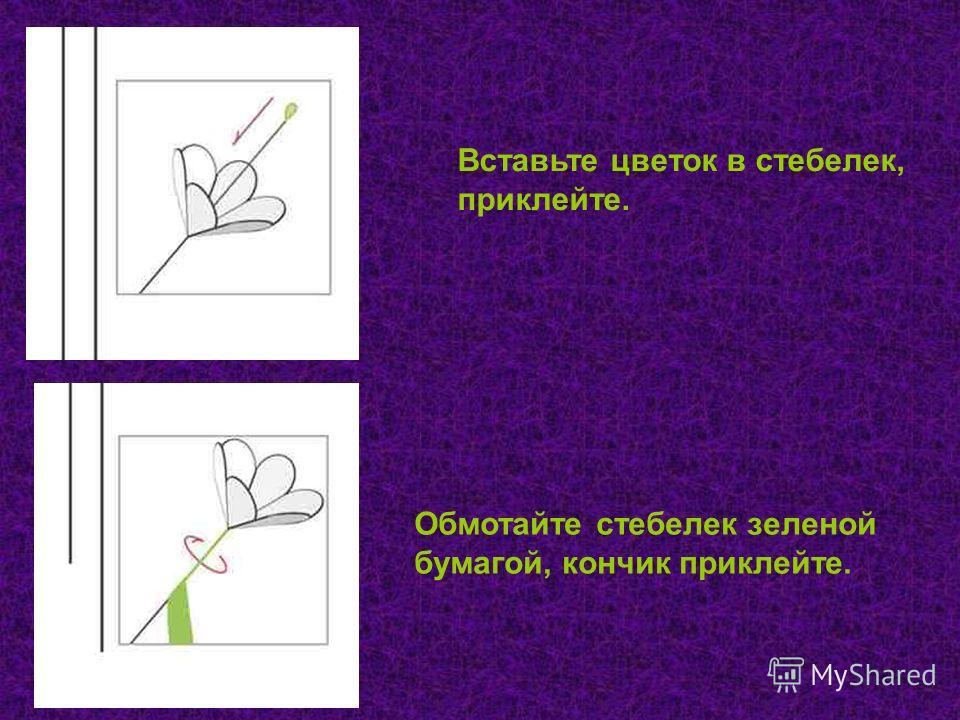 Вставьте цветок в стебелек, приклейте. Обмотайте стебелек зеленой бумагой, кончик приклейте.