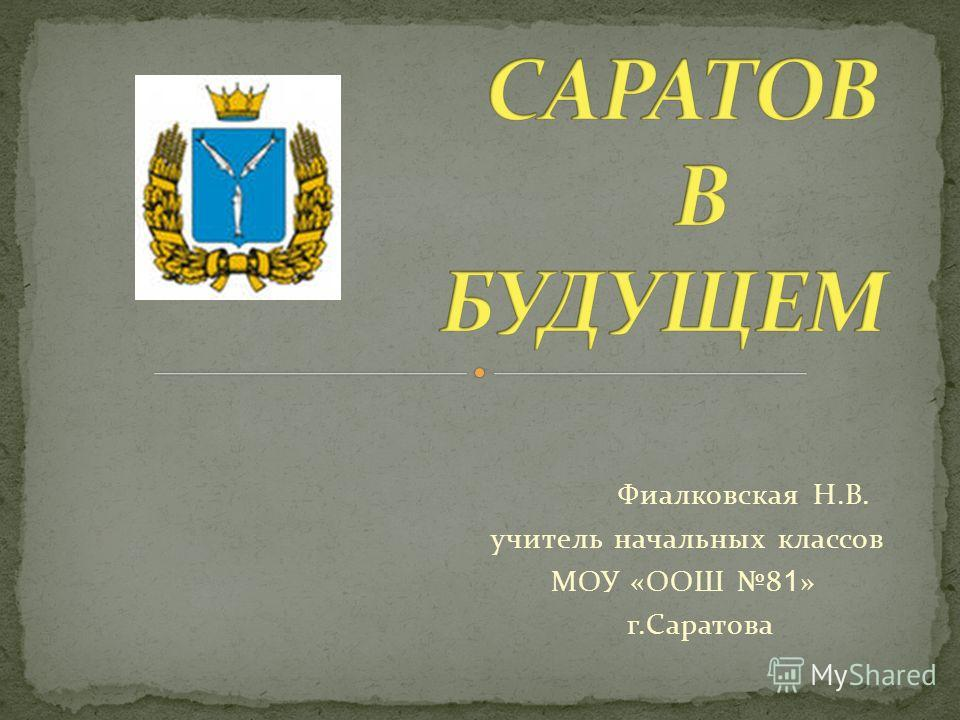Фиалковская Н.В. учитель начальных классов МОУ «ООШ 8 1 » г.Саратова