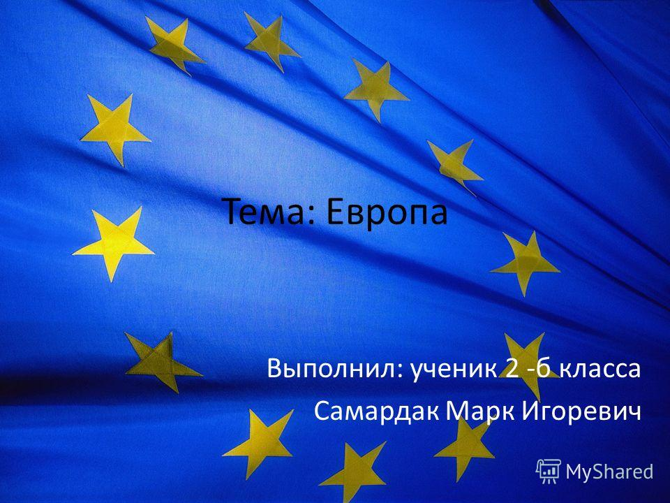 Тема: Европа Выполнил: ученик 2 -б класса Самардак Марк Игоревич