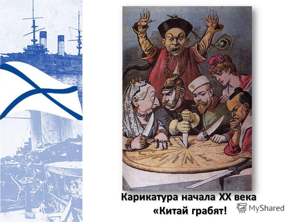 Карикатура начала XX века «Китай грабят! «Китай грабят!