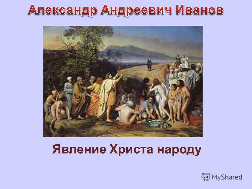 Явление Христа народу