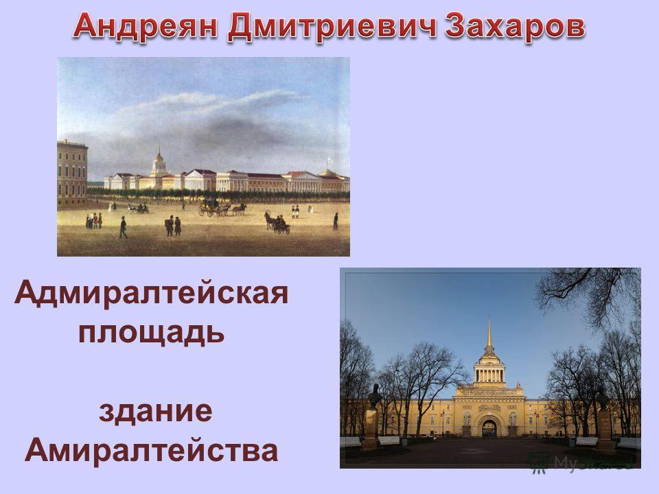 Адмиралтейская площадь здание Амиралтейства