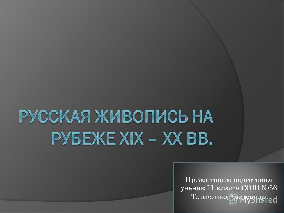 Презентацию подготовил ученик 11 класса СОШ 56 Тарасенко Александр