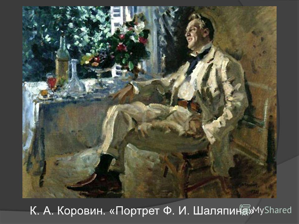 К. А. Коровин. «Портрет Ф. И. Шаляпина»