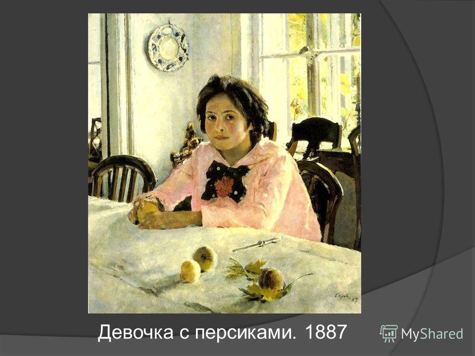 Девочка с персиками. 1887