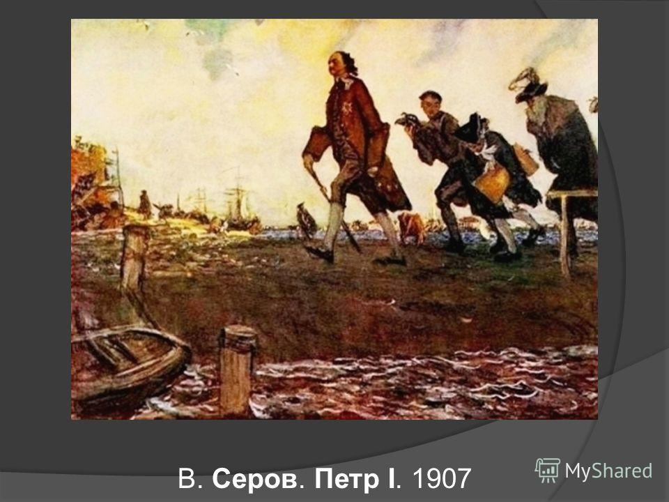 В. Серов. Петр I. 1907