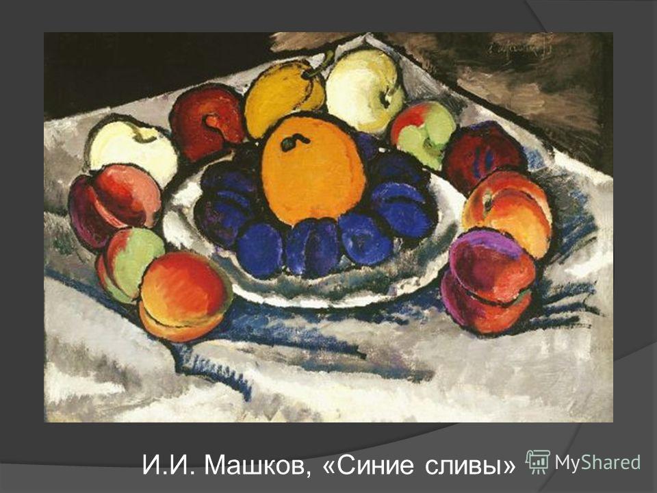 И.И. Машков, «Синие сливы»
