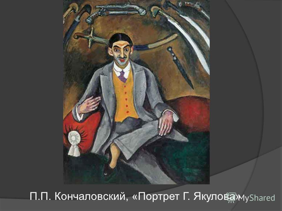 П.П. Кончаловский, «Портрет Г. Якулова»