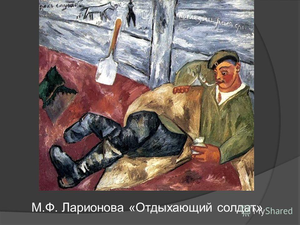 М.Ф. Ларионова «Отдыхающий солдат»
