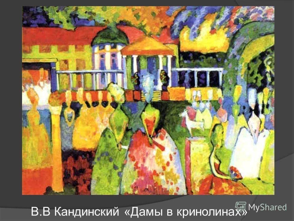 В.В Кандинский «Дамы в кринолинах»