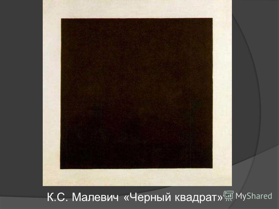 К.С. Малевич «Черный квадрат»